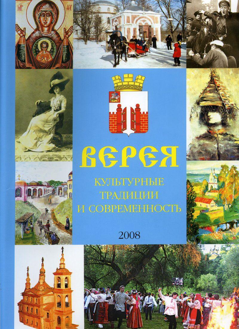Книга Верея. Культурные традиции и современность .